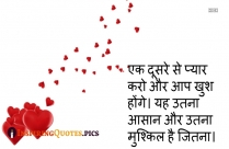 Inspirational Love Quotes In Hindi